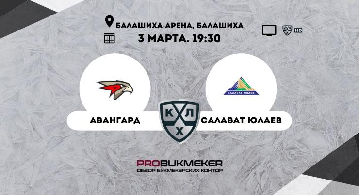 Авангард - Салават Юлаев