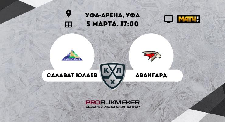 Салават Юлаев - Авангард
