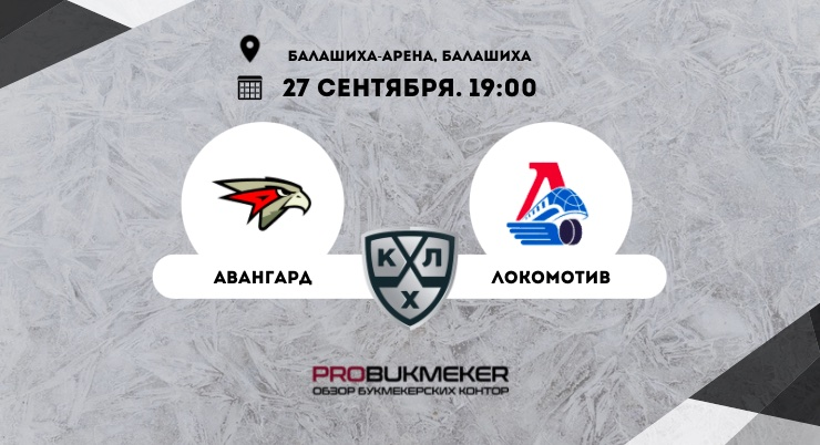 Авангард – Локомотив