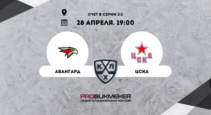 Авангард – ЦСКА