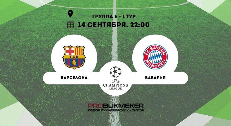 Барселона – Бавария