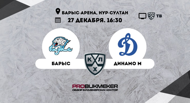 Барыс - Динамо Москва