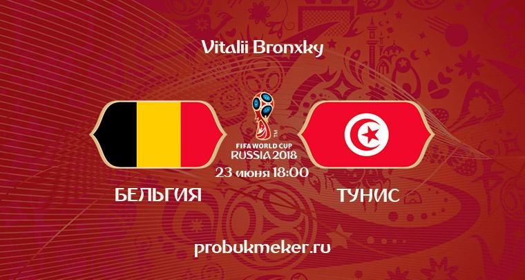 Бельгия - Тунис