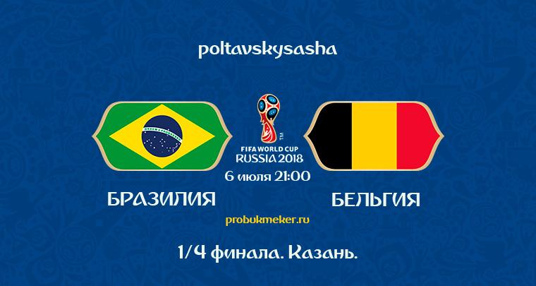 Бразилия - Бельгия