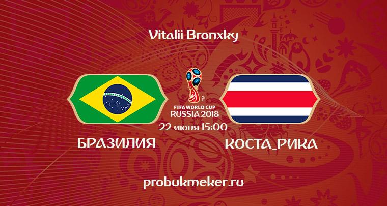 Бразилия - Коста-Рика прогноз Чемпионат мира