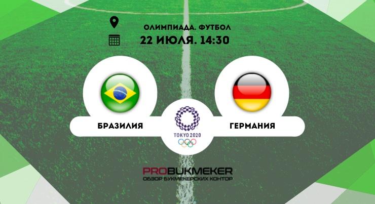 Бразилия – Германия