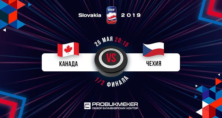 Канада - Чехия