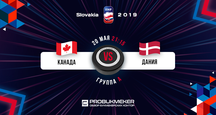 Канада - Дания