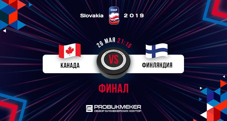 Канада - Финляндия