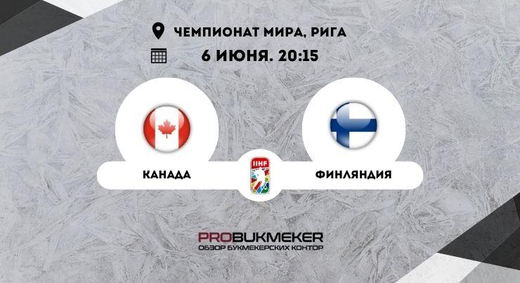 Финляндия – Канада