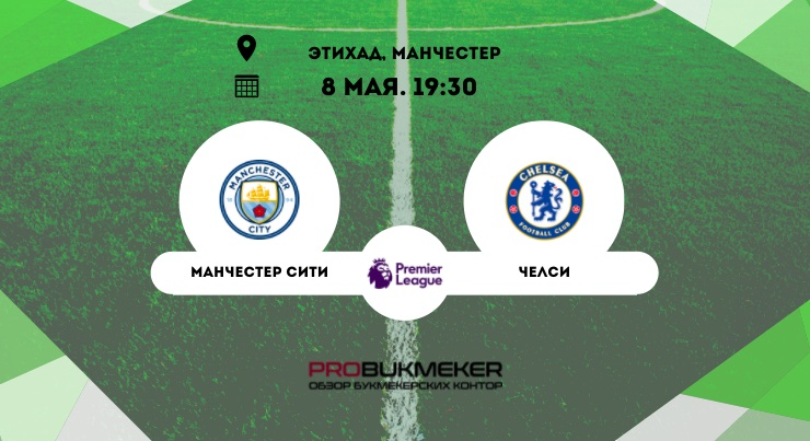 Манчестер Сити – Челси
