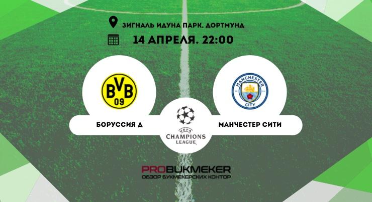 Боруссия Дортмунд – Манчестер Сити