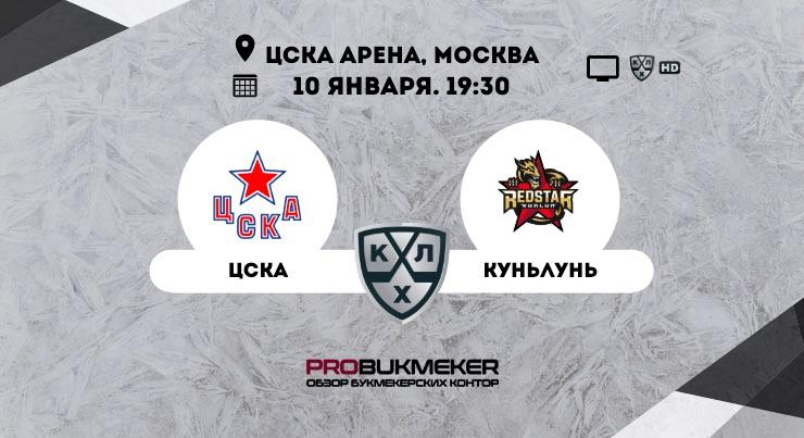 ЦСКА - Куньлунь