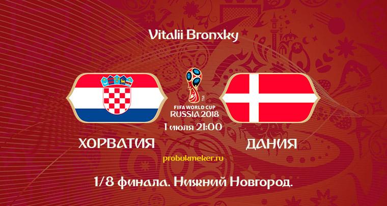 Хорватия - Дания