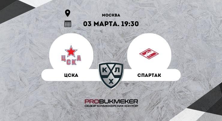 ЦСКА – Спартак
