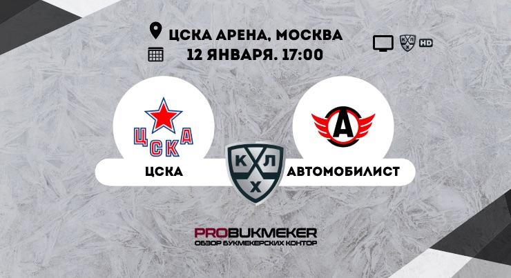 ЦСКА - Автомобилист