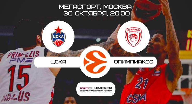 ЦСКА - Олимпиакос