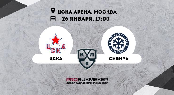 ЦСКА - Сибирь