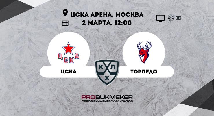 ЦСКА - Торпедо