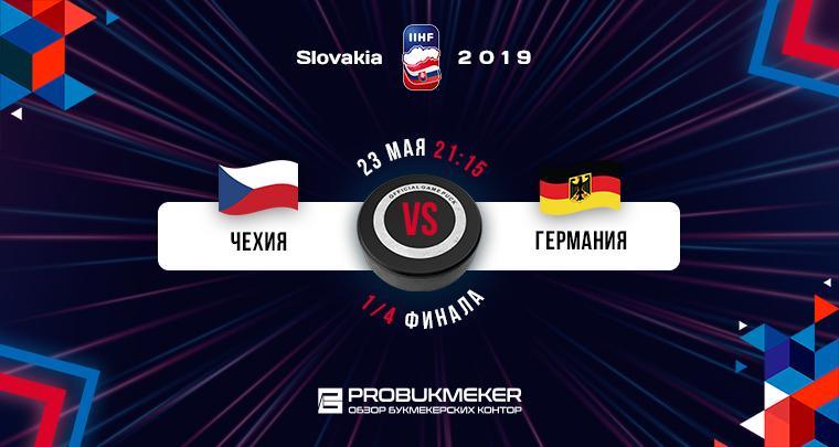 Чехия - Германия