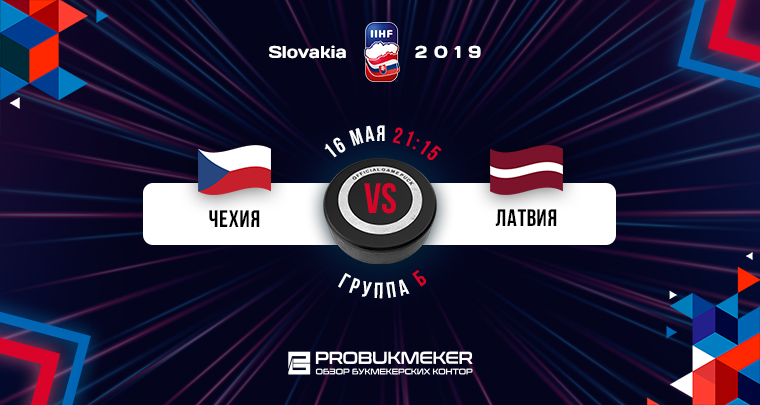 Чехия - Латвия