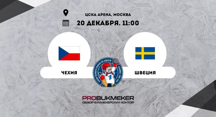 Чехия – Швеция