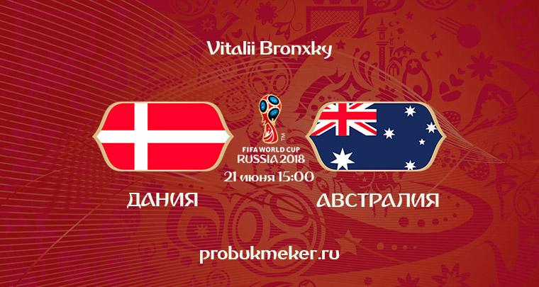 Дания - Австралия прогноз Чемпионат мира