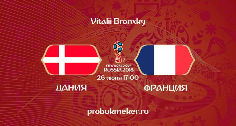 Дания - Франция