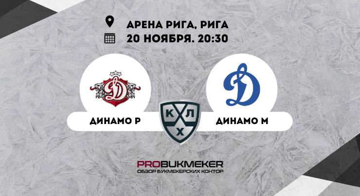 Динамо Рига - Динамо Москва