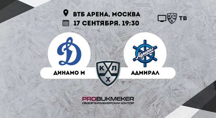 Динамо Москва - Адмирал