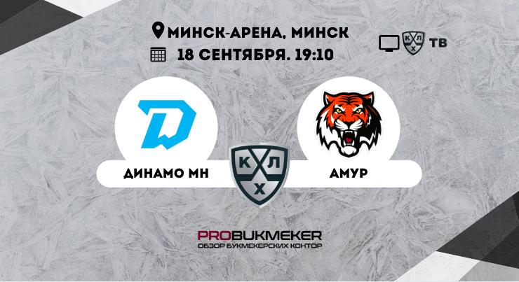 Динамо Минск - Амур