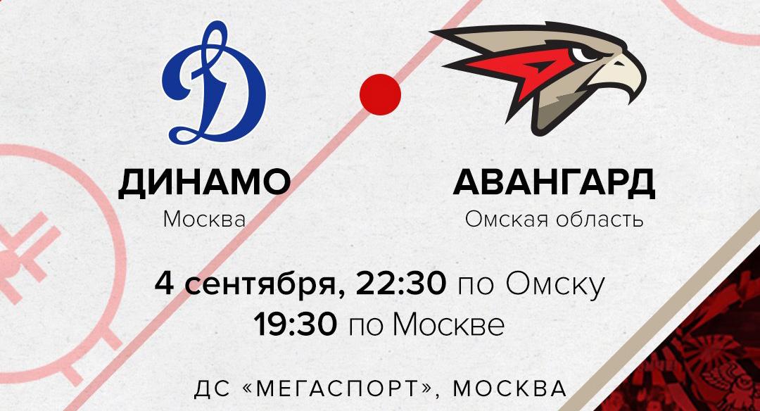 Динамо Москва - Авангард