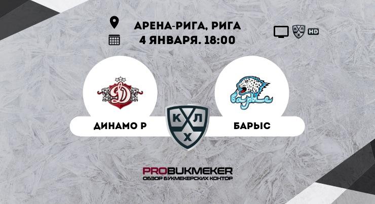 Динамо Рига - Барыс