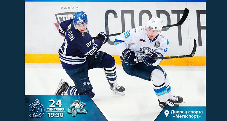 Динамо Москва - Барыс