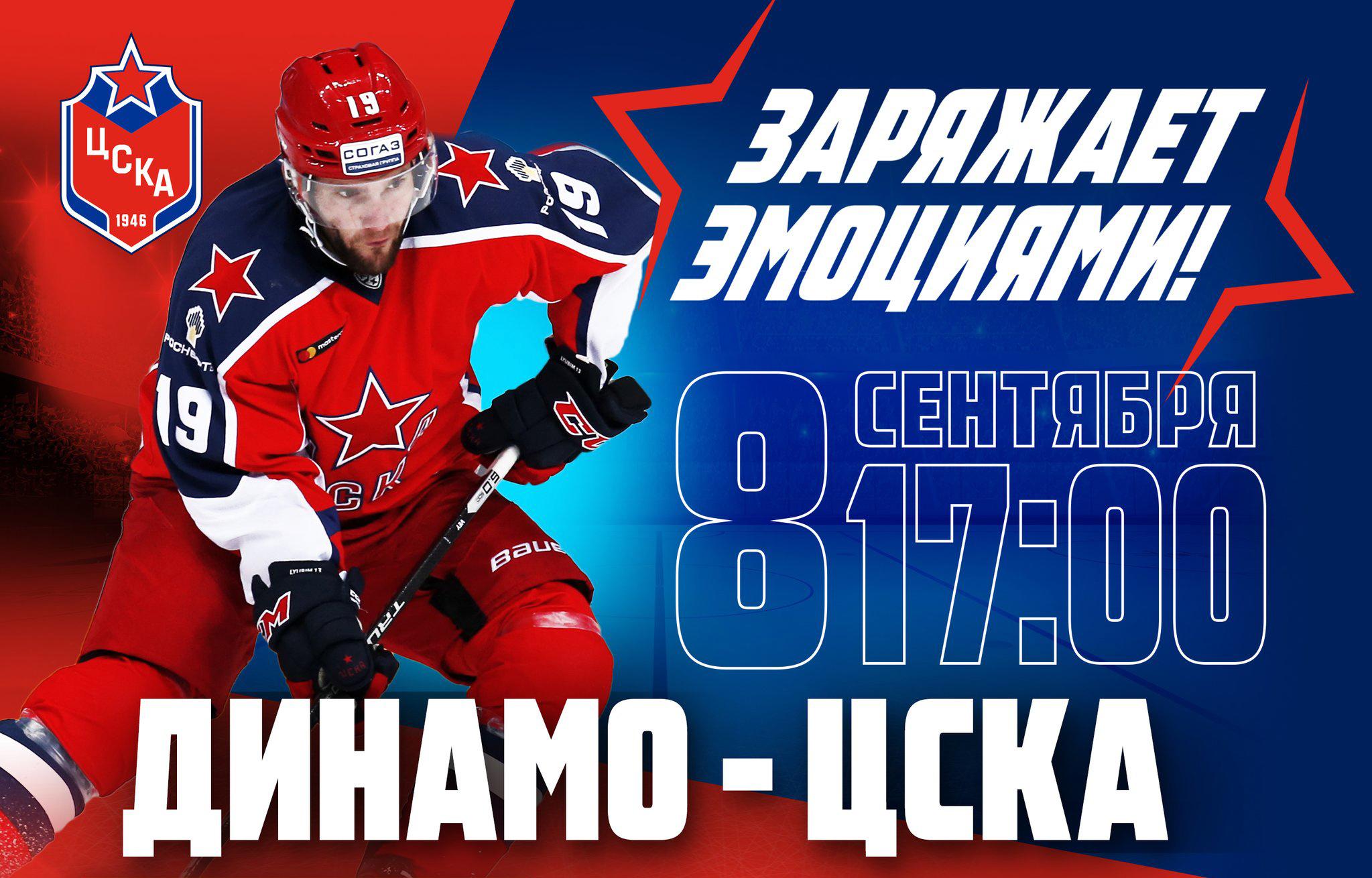 Динамо Москва - ЦСКА