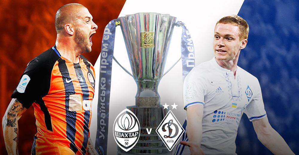 Шахтер - Динамо Киев прогноз на Суперкубок