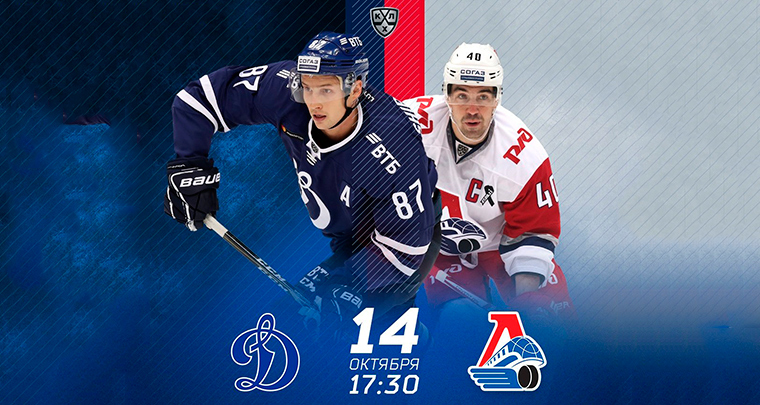 Динамо Москва - Локомотив
