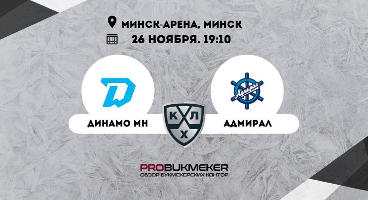 Динамо Минск - Адмирал