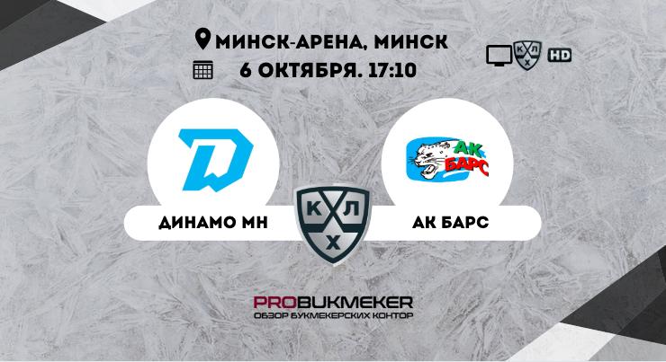 Динамо Минск - Ак Барс