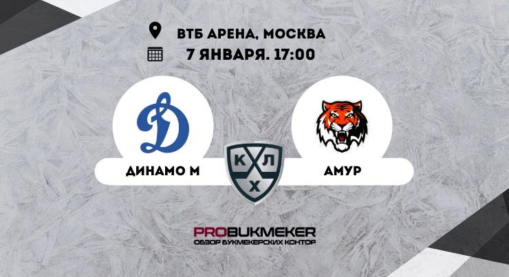 Динамо Москва - Амур