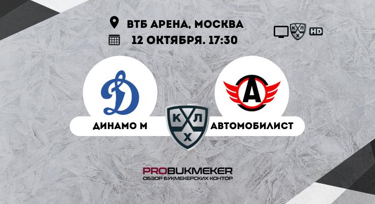 Динамо Москва - Автомобилист