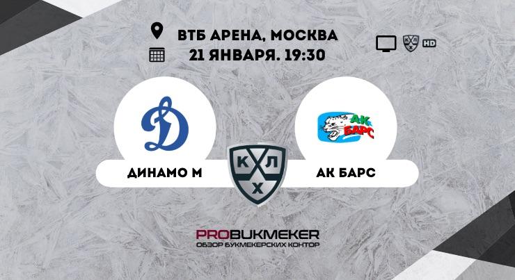 Динамо Москва - Ак Барс