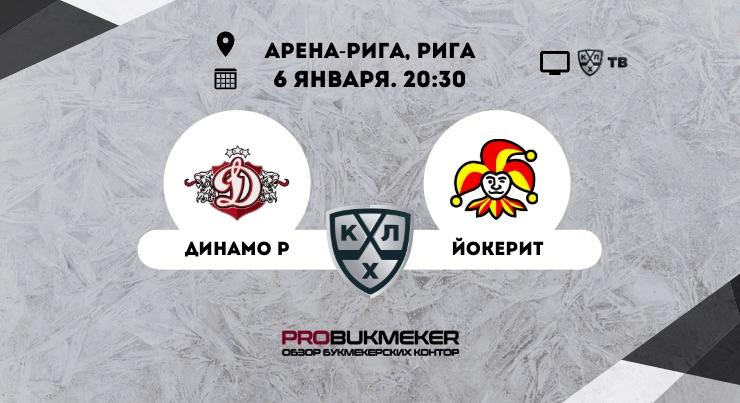 Динамо Рига - Йокерит