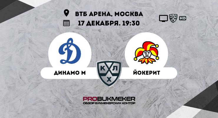 Динамо Москва - Йокерит