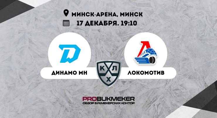 Динамо Минск - Локомотив
