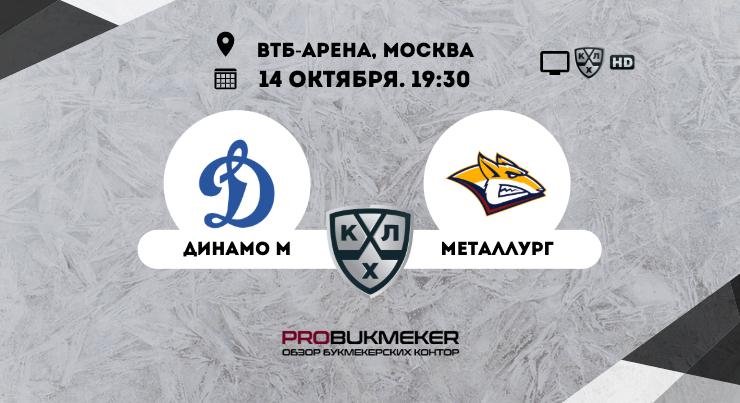Динамо Москва - Металлург