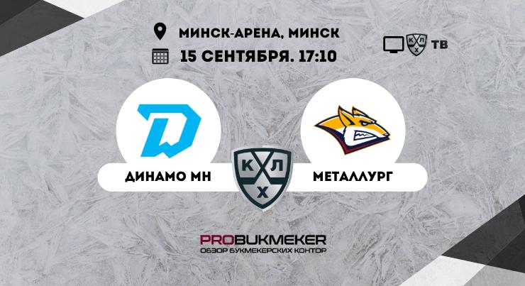 Динамо Минск - Металлург