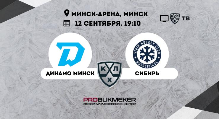 Динамо Минск - Сибирь