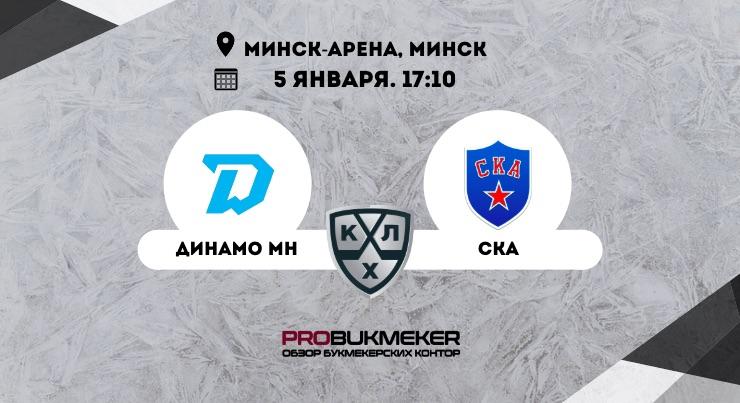 Динамо Минск - СКА