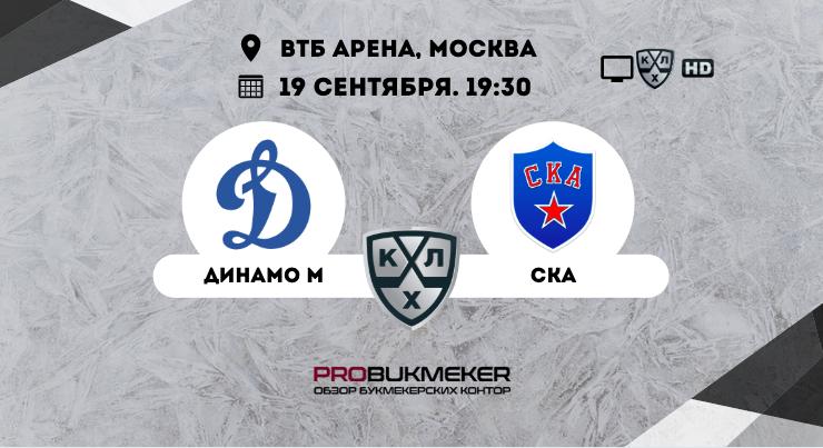 Динамо Москва - СКА